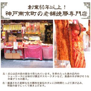 神戸南京町の老舗焼豚屋が創る絶品ぶたまん 10個入り(送料無料 豚まん 父の日) ekiseigo 02