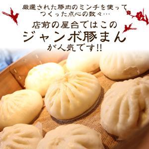 神戸南京町の老舗焼豚屋が創る絶品ぶたまん 10個入り(送料無料 豚まん 父の日) ekiseigo 03