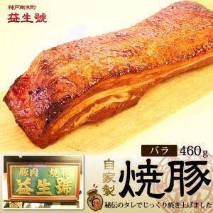 神戸南京町の老舗焼豚屋が創る絶品バラ焼豚 秘伝のタレでじっくり焼き上げました ※送料無料商品の場合で...