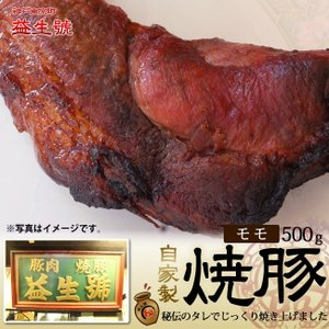 神戸南京町の老舗焼豚屋が創る絶品モモ焼豚 秘伝のタレでじっくり焼き上げました ※送料無料商品の場合で...