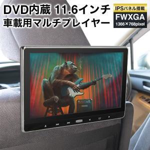 ヘッドレストモニター 11.6インチ DVDプレーヤー リアモニター HDMI CPRM対応 USB スマフォ|ekisyououkoku