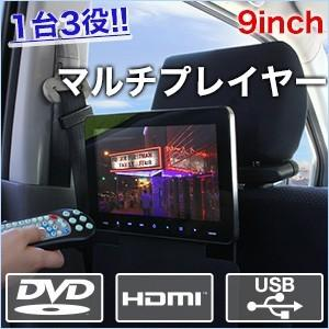 ヘッドレストモニター 9インチ DVDプレーヤー 再生 オートレジューム HDMI USB 充電 スマフォ FMトランスミッター