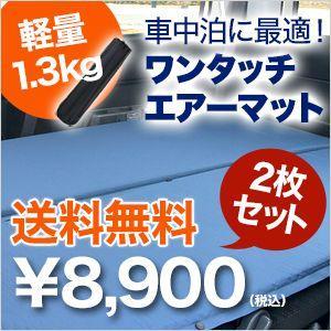 車内泊 エアーマット 2個セット 厚さ 4cm ワンタッチ マット 寝心地快適 車中泊 車内便利グッズ ベットマット