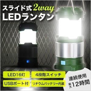 ランタン LED 充電 強力 スライド式 2WAY 防災 災害 充電器 スマホ充電 ekisyououkoku