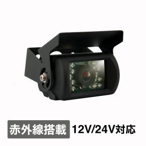 バックカメラ 12V/24V対応 赤外線搭載 防水対応 暗視 夜間対応 バックカメラ|ekisyououkoku