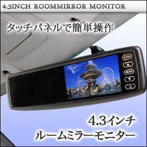 ルームミラーモニター(バックミラーモニター) 4.3インチ|ekisyououkoku