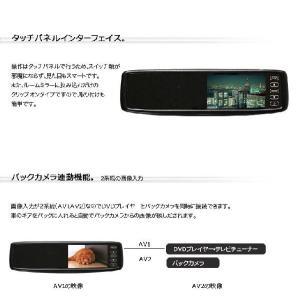 ルームミラーモニター(バックミラーモニター) 4.3インチ|ekisyououkoku|02