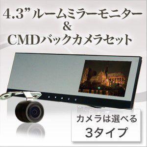 ルームミラーモニター & バックカメラ セット 4.3インチ フルミラー CMD ekisyououkoku