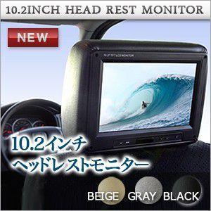 ヘッドレストモニター 10.2インチ 単品 WSVGA 液晶 リアモニター 1年保証 ヘッドレスト モニター|ekisyououkoku