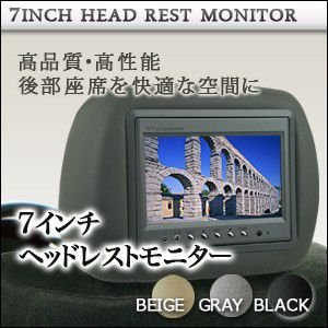 ヘッドレストモニター 7インチ 2個セット WVGA 液晶 1年保証 ヘッドレスト モニター|ekisyououkoku