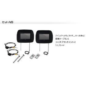 ヘッドレストモニター 7インチ 2個セット リアモニター WVGA液晶 1年保証 ヘッドレスト モニター|ekisyououkoku|06