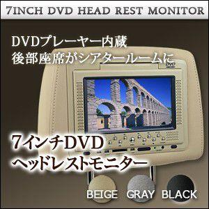 ヘッドレストモニター 7インチ 単品 DVD内蔵 高画質 液晶 1年保証 ヘッドレスト モニター|ekisyououkoku