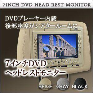 ヘッドレストモニター 7インチ 2個セット DVD機能内蔵 液晶 1年保証 ヘッドレスト モニター|ekisyououkoku