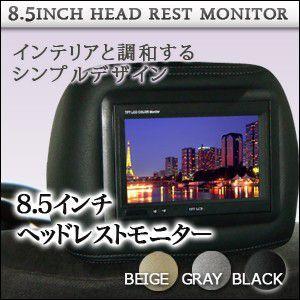 ヘッドレストモニター 8.5インチ 単品 高画質 液晶 1年保証 ヘッドレスト モニター|ekisyououkoku