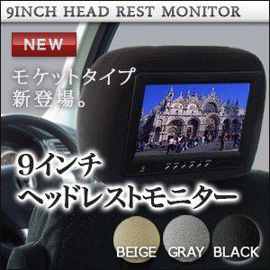ヘッドレストモニター 9インチ  WVGA リアモニター 高画質 単品 ヘッドレストモニター 1個|ekisyououkoku