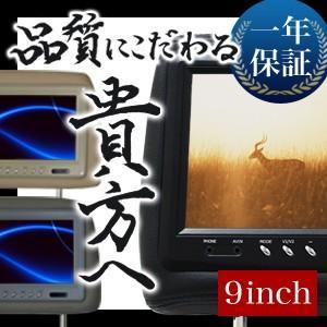 ヘッドレストモニター 9インチ 2個セット リアモニター WVGA液晶 1年保証 ヘッドレスト モニター|ekisyououkoku