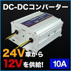DCDCコンバーター【10A】デコデコ 24V→12V