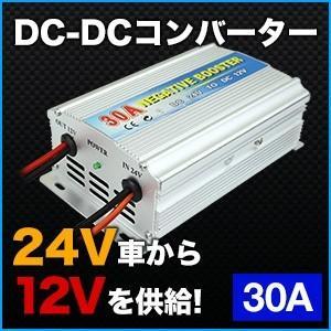 DCDCコンバーター【30A】デコデコ 24V→12V|ekisyououkoku