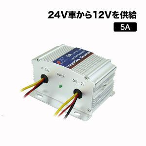 DCDCコンバーター【5A】デコデコ 24V→12V