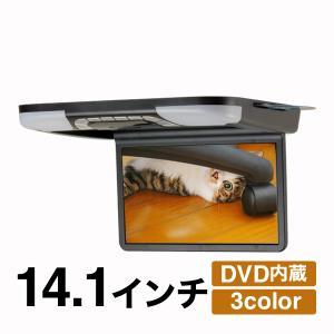 14.1インチ フリップダウンモニター DVD内蔵 リアモニター FD141