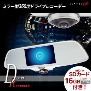 ドライブレコーダー 360度 一体型 全周型 半球カメラ 全...