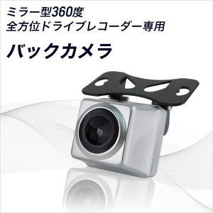 ミラー型360度全方位ドライブレコーダー専用バックカメラ|ekisyououkoku