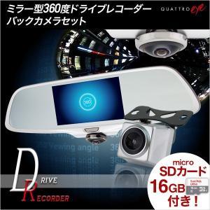 【クーポン利用で5%OFF】ドライブレコーダー 前後 360度 撮影 半球カメラ ミラー 一体型 駐車監視 2カメラ バックカメラ セット 録画中ステッカー プレゼント