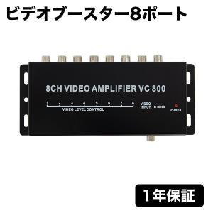 映像分配器 ビデオブースター 8ポート|ekisyououkoku