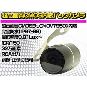 バックカメラ 丸型 広角150°|ekisyououkoku