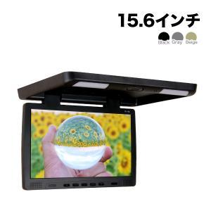 フリップダウンモニター 15.6インチ  リアモニター VIPCAR  超薄型 スリム設計|ekisyououkoku