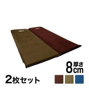 エアーマット キャンプ 車中泊 ダブルサイズとしても使える2個セット アウトドアマット 厚さ8cm インフレータブルマット|ekisyououkoku