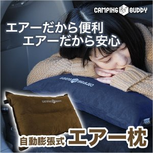 枕 エアーピロ エアピロー 自動膨張式 エアー枕 旅行 車中泊 アウトドア キャンプ ekisyououkoku
