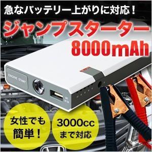 ジャンプスターター 充電式 非常用バッテリー 8000mAh モバイル対応|ekisyououkoku