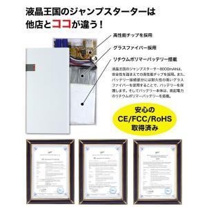 ジャンプスターター 充電式 非常用バッテリー 8000mAh モバイル対応|ekisyououkoku|02