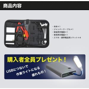 ジャンプスターター 充電式 非常用バッテリー 8000mAh モバイル対応|ekisyououkoku|06