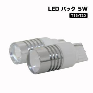 LED ウェッジ球 5W T20 T16 バックランプ/バックライト ホワイト|ekisyououkoku