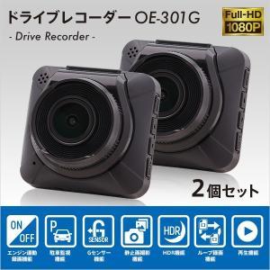 ドライブレコーダー 駐車監視 高画質 小型 あおり運転防止ステッカー ドラレコ 一体型 動体検知 日本語説明書 常時録画|ekisyououkoku
