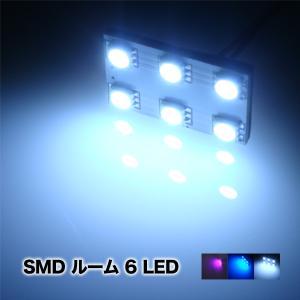 LEDルームランプ 6灯 高輝度SMD ホワイト/ブルー/ピンク|ekisyououkoku