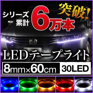 LEDテープ 高輝度SMD 60cm/30LED 8mm幅 防水|ekisyououkoku