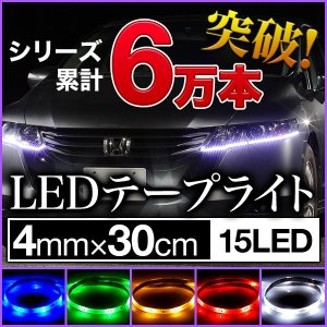 LEDテープ 高輝度SMD 30cm/15LED 極細4mm幅 防水|ekisyououkoku