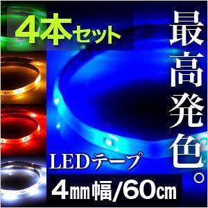 LEDテープ 高輝度 SMD 60cm/30LED 極細4mm幅 防水 【4本セット】|ekisyououkoku