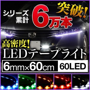 LEDテープ 防水 側面発光 60cm/60LED 6mm幅|ekisyououkoku