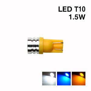 ウェッジ球 T10 LED 1.5W ホワイト/ブルー/アンバー 2個セット ハイパワー SMD搭載 |ekisyououkoku