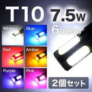 LED ウェッジ球 7.5W T10 交換用 Highpower SMD搭載