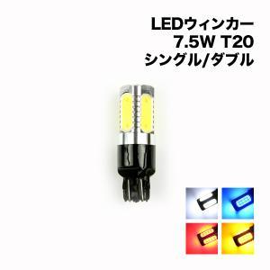 LEDバックライト T20 7.5W シングル / ダブル 交換用 Highpower SMD|ekisyououkoku