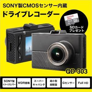 ドライブレコーダー SONY製CMOSセンサー搭載【録画中ス...