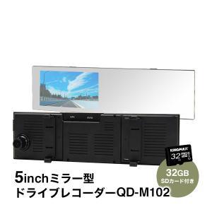 ドライブレコーダー ミラー型 あおり運転防止ステッカー プレゼント中! ルームミラー型  5インチ 車載 高画質録画|ekisyououkoku