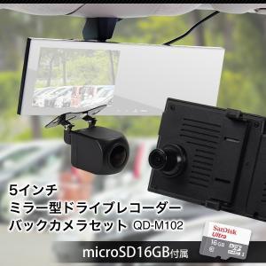 ドライブレコーダー ミラー型 前後録画 2カメラ あおり運転防止ステッカー プレゼント ルームミラー型  取り付け簡単 高画質録画|ekisyououkoku