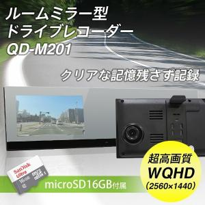 ドライブレコーダー 2K画質 368万画素 【録画中ステッカー プレゼント中!】 ルームミラー型  microSDカード 16GB付属 4.3インチ 車載カメラ