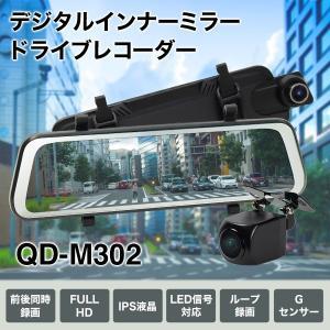 ドライブレコーダー デジタルインナー ミラー 前後 同時録画  駐車監視  2カメラ バックカメラ WDR搭載 あおり防止ステッカー|ekisyououkoku